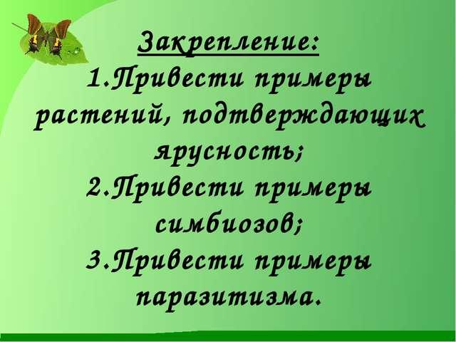 Закрепление: 1.Привести примеры растений, подтверждающих ярусность; 2.Привест...