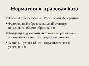 Нормативно-правовая база Закон «Об образовании Российской Федерации» Федераль