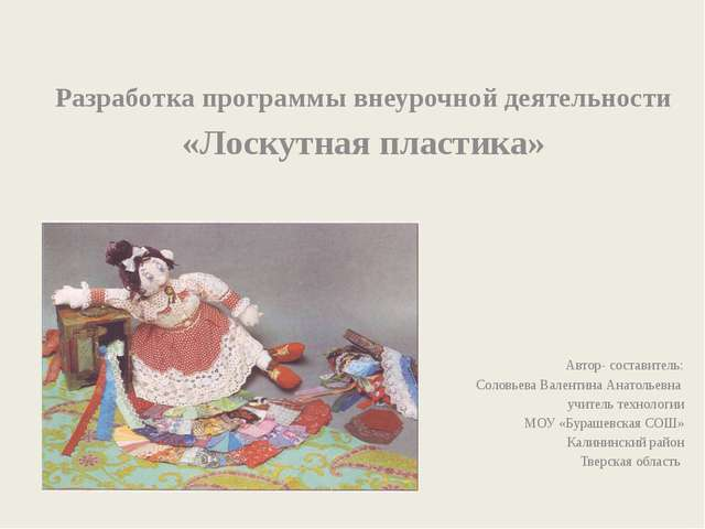 Разработка программы внеурочной деятельности «Лоскутная пластика» Автор- сос...
