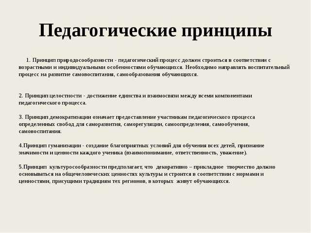 Педагогические принципы 1.Принцип природосообразности -педагогический проц...