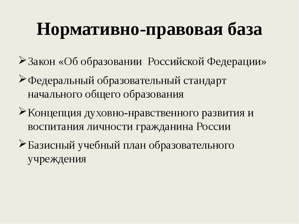 Нормативно-правовая база Закон «Об образовании Российской Федерации» Федераль...