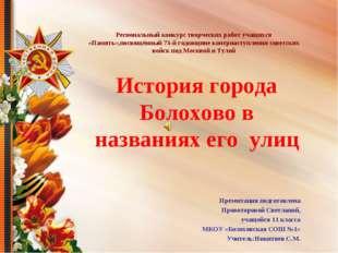 Региональный конкурс творческих работ учащихся «Память»,посвящённый 73-й годо