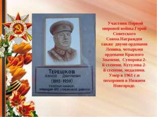Участник Первой мировой войны.Герой Советского Союза.Награжден также двумя