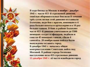 В ходе битвы за Москву в ноябре - декабре 1941 г. части 413 -й стрелковой див