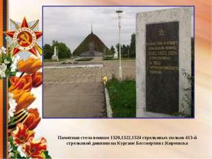 Памятная стела воинам 1320,1322,1324 стрелковых полков 413-й стрелковой дивиз