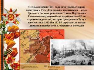 Осенью и зимой 1941 года шли упорные бои на подступах к Туле.Для помощи защит