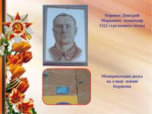 Корнеев Дмитрий Маркович –командир 1322 стрелкового полка Мемориальная доска