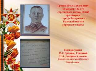 Грозин Илья Савельевич-командир 1324-го стрелкового полка. Погиб при обороне