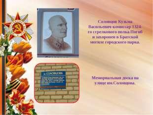Соловцов Кузьма Васильевич-комиссар 1324-го стрелкового полка.Погиб и захорон