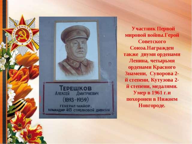 Участник Первой мировой войны.Герой Советского Союза.Награжден также двумя...