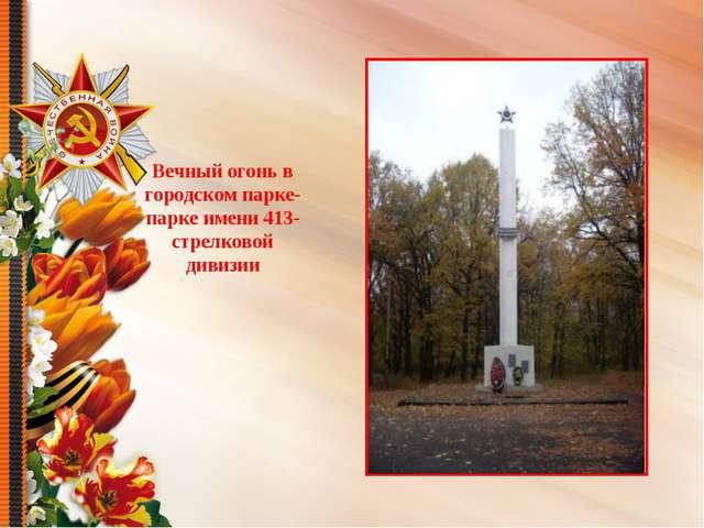 Вечный огонь в городском парке-парке имени 413-стрелковой дивизии