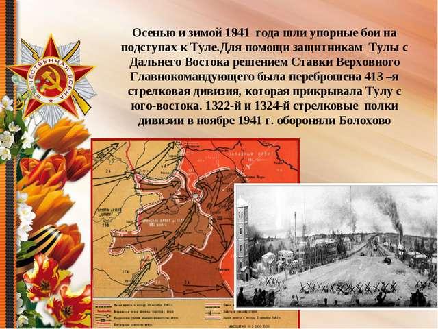 Осенью и зимой 1941 года шли упорные бои на подступах к Туле.Для помощи защит...