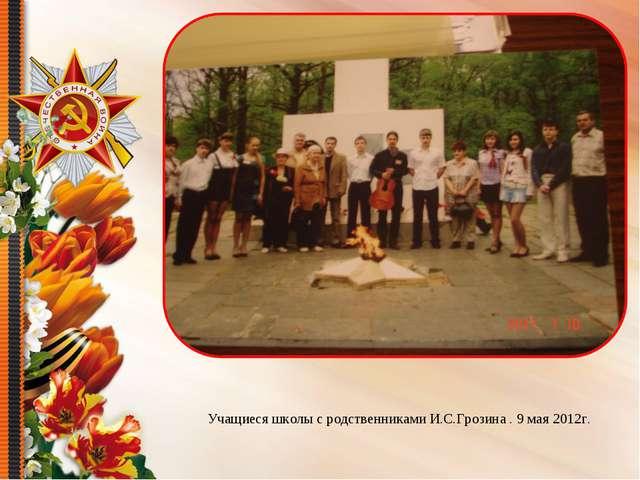 Учащиеся школы с родственниками И.С.Грозина . 9 мая 2012г.