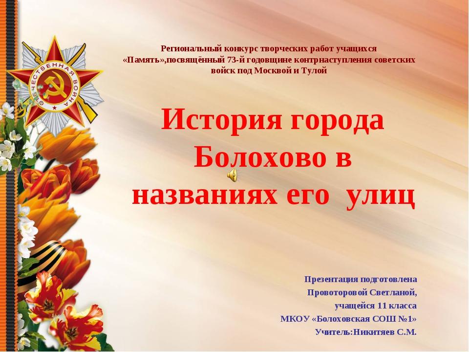 Региональный конкурс творческих работ учащихся «Память»,посвящённый 73-й годо...