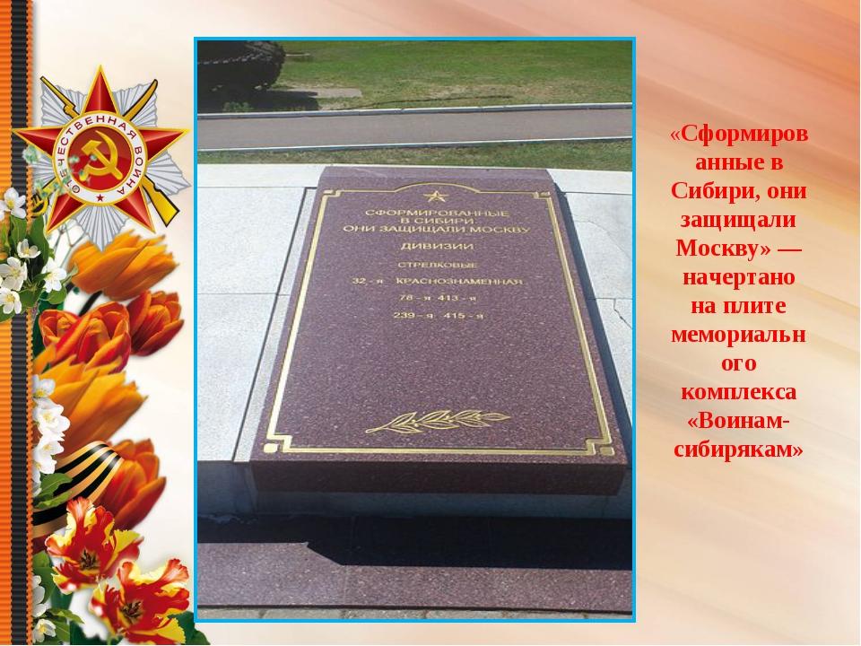 «Сформированные в Сибири, они защищали Москву»— начертано на плите мемориаль...