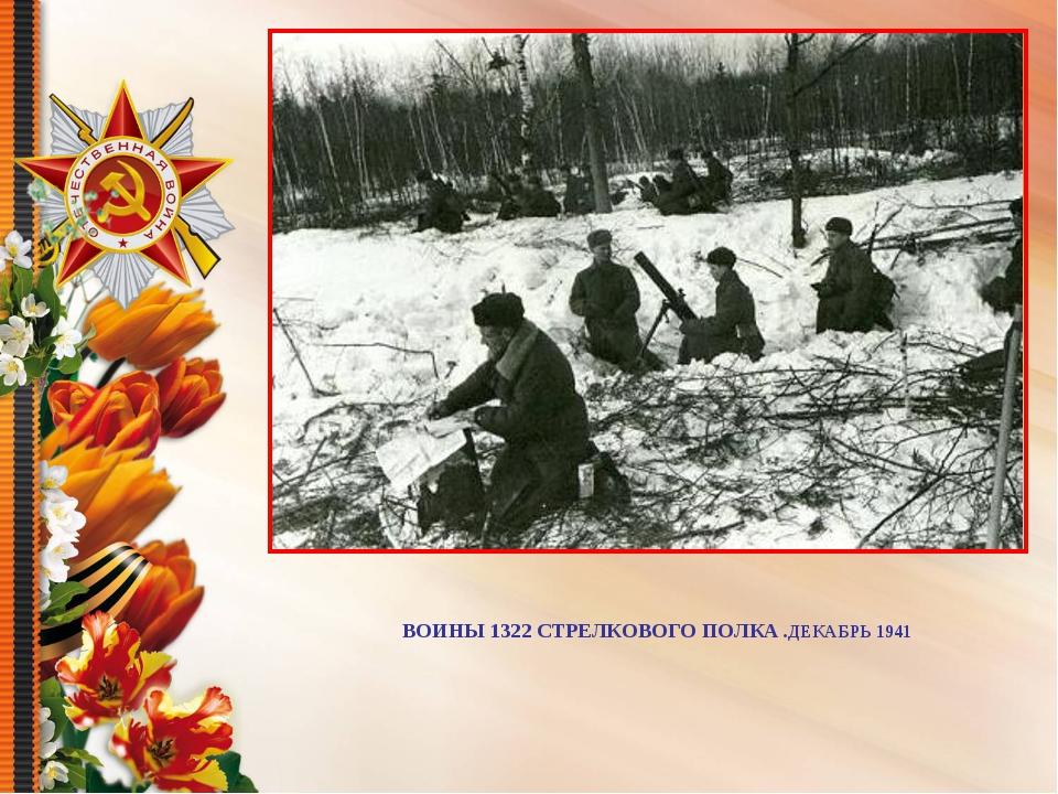 ВОИНЫ 1322 СТРЕЛКОВОГО ПОЛКА .ДЕКАБРЬ 1941