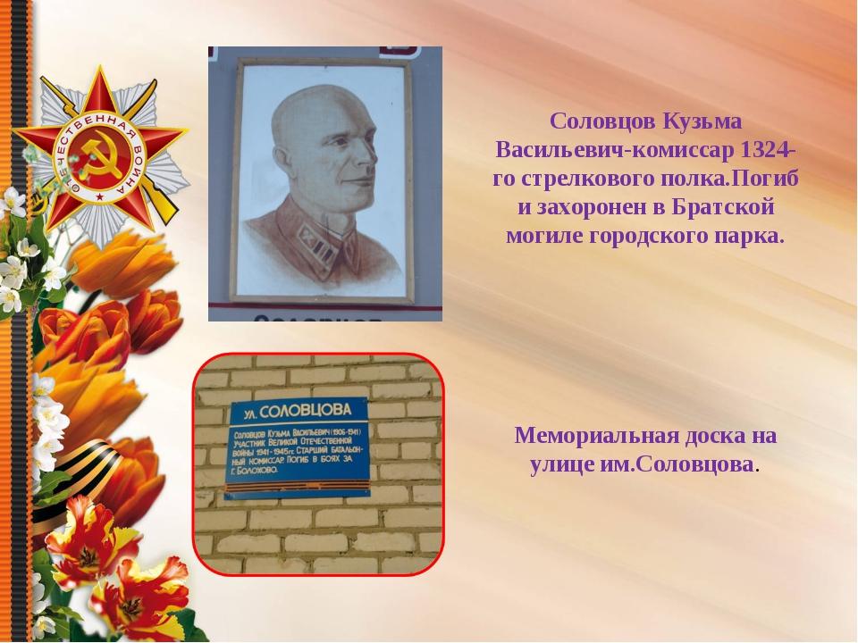 Соловцов Кузьма Васильевич-комиссар 1324-го стрелкового полка.Погиб и захорон...