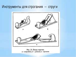 Инструменты для строгания -- струги