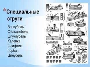 Специальные струги Зензубель Фальцгебель Шпунтубель Калевка Шлифтик Горбач Ци