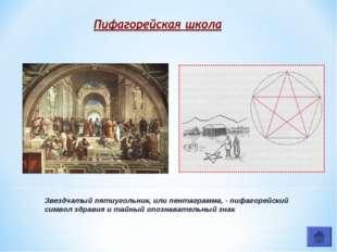 Звездчатый пятиугольник, или пентаграмма, - пифагорейский символ здравия и та