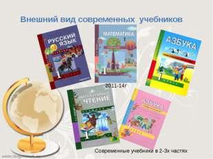 Внешний вид современных учебников 2011-14г Современные учебники в 2-3х частях