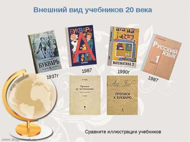 Внешний вид учебников 20 века 1937г 1987 1990г 1987 Сравните иллюстрации учеб...