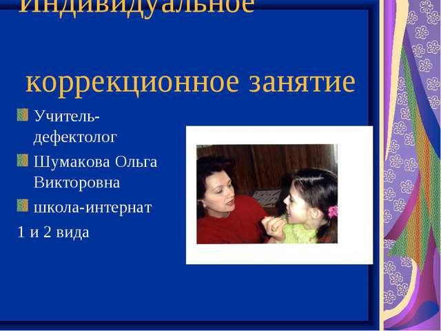 Индивидуальное коррекционное занятие Учитель-дефектолог Шумакова Ольга Виктор...