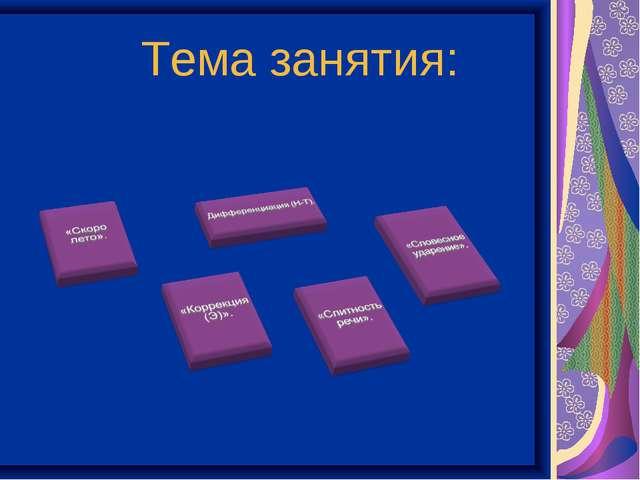 Тема занятия: