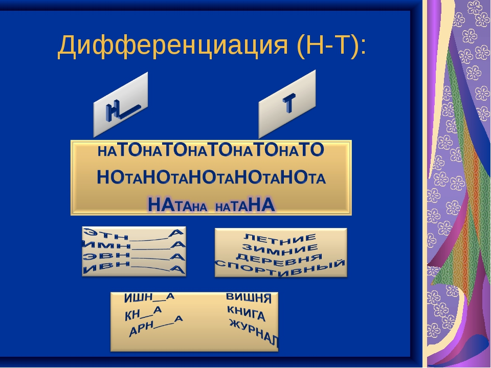 Дифференциация (Н-Т):