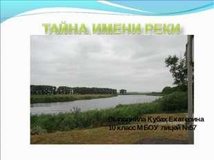 Выполнила Кубах Екатерина 10 класс МБОУ лицей №57