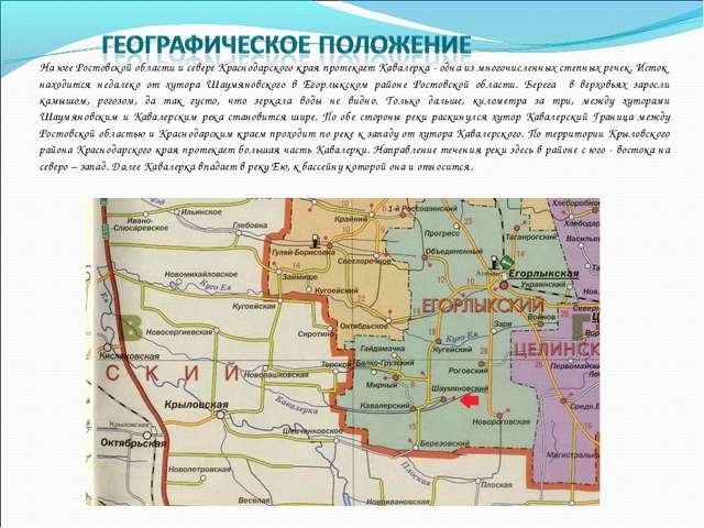 На юге Ростовской области и севере Краснодарского края протекает Кавалерка -...