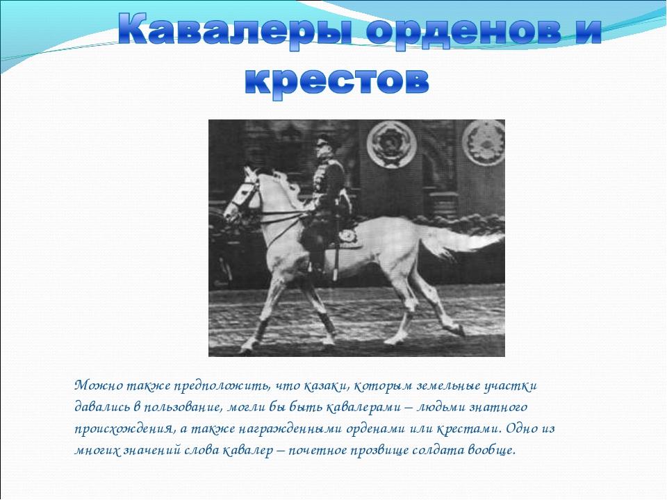 Можно также предположить, что казаки, которым земельные участки давались в п...