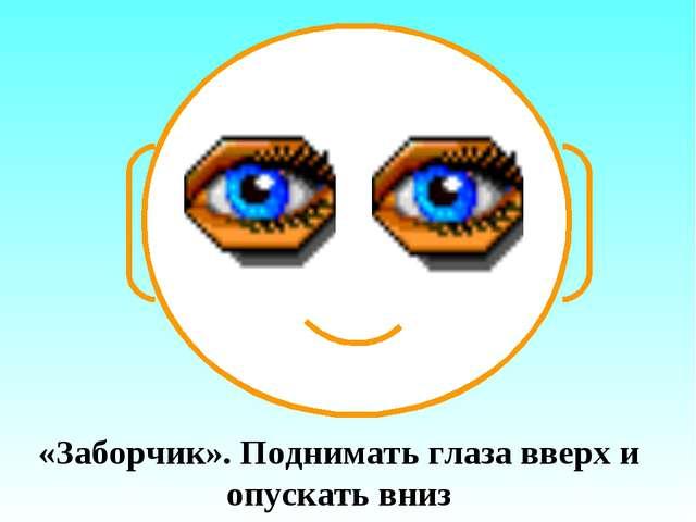«Заборчик». Поднимать глаза вверх и опускать вниз
