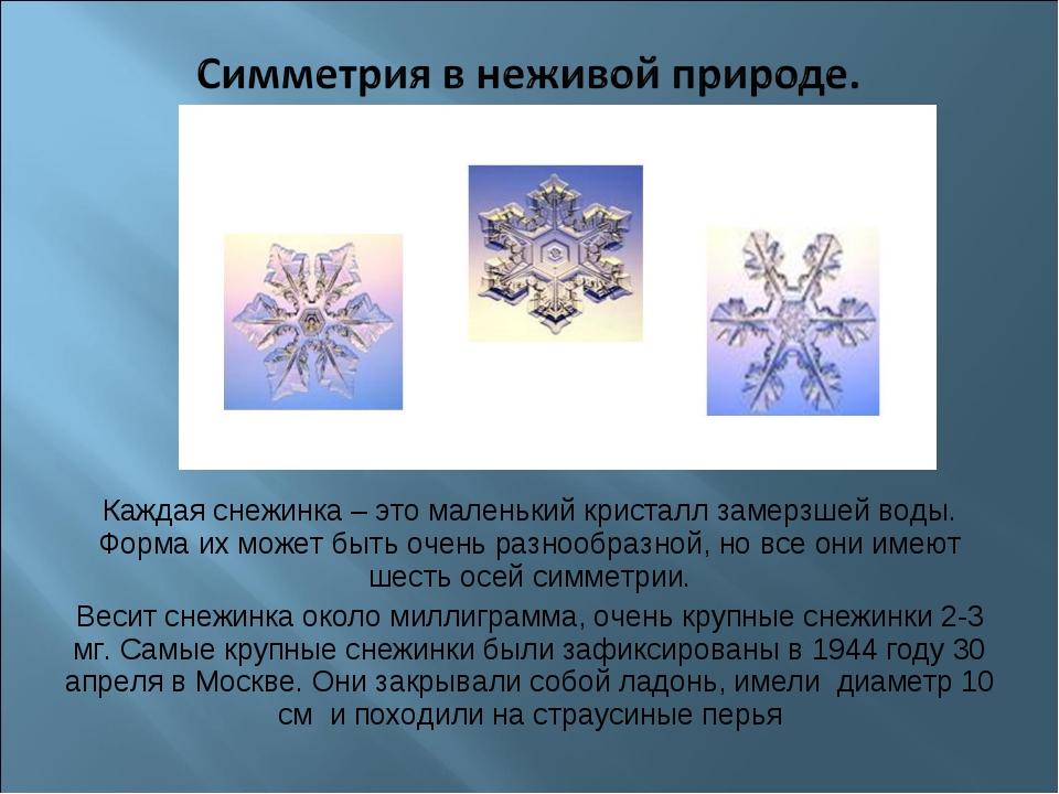 Каждая снежинка – это маленький кристалл замерзшей воды. Форма их может быть...