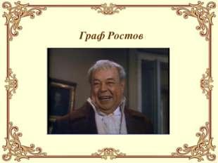 Граф Ростов