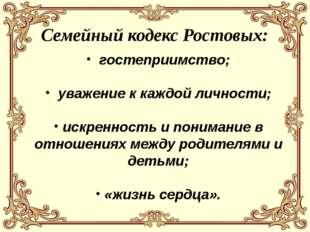 Семейный кодекс Ростовых: гостеприимство; уважение к каждой личности; искренн