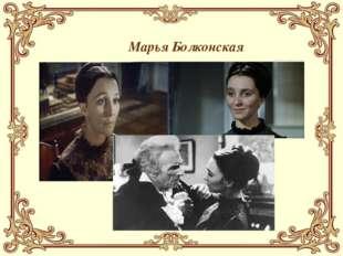 Марья Болконская