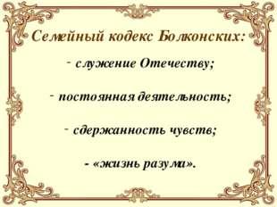 Семейный кодекс Болконских: служение Отечеству; постоянная деятельность; сдер