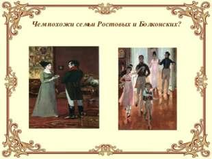 Чем похожи семьи Ростовых и Болконских?