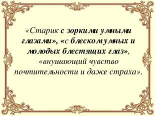 «Старик с зоркими умными глазами», «с блеском умных и молодых блестящих глаз»
