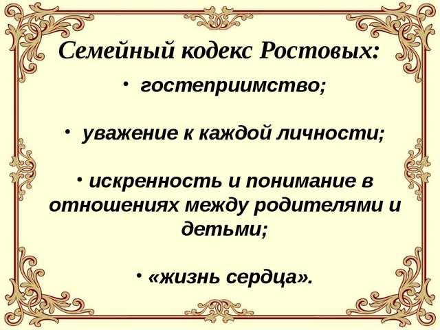 Семейный кодекс Ростовых: гостеприимство; уважение к каждой личности; искренн...
