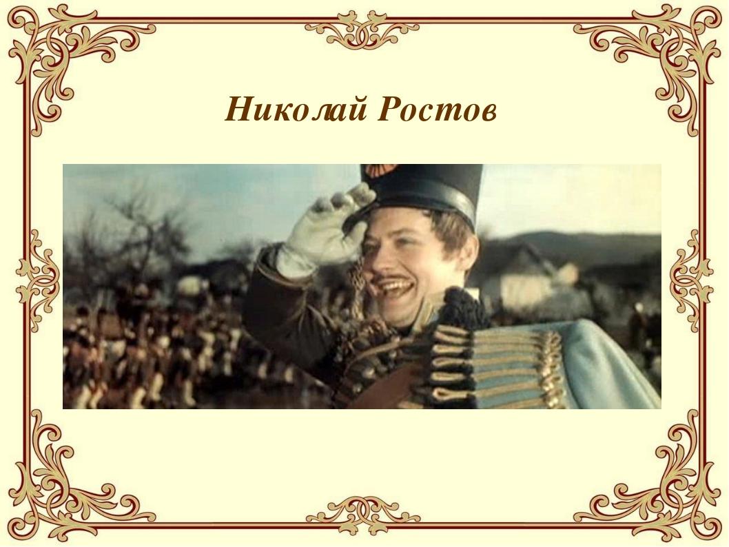 Николай Ростов