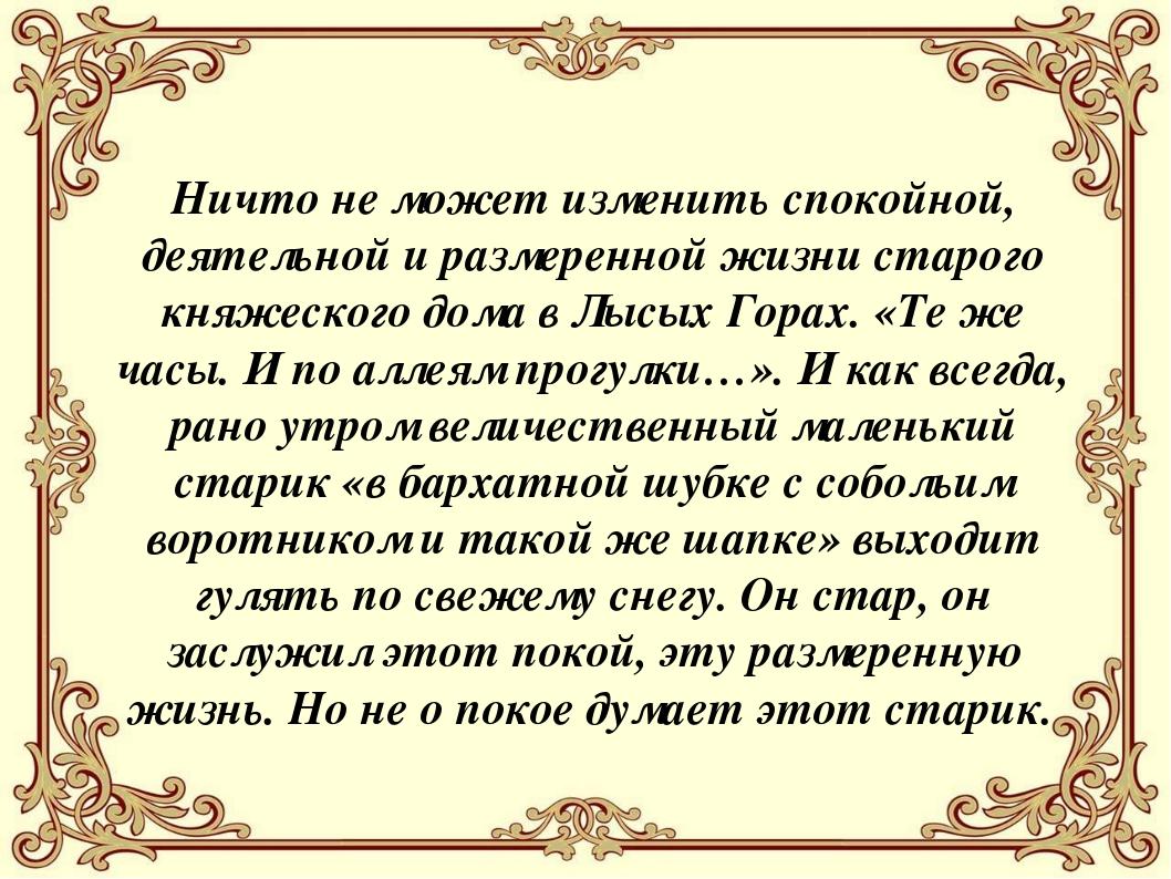 Ничто не может изменить спокойной, деятельной и размеренной жизни старого кня...