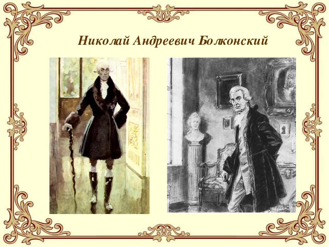 Николай Андреевич Болконский