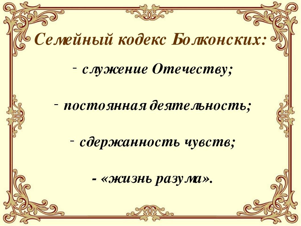 Семейный кодекс Болконских: служение Отечеству; постоянная деятельность; сдер...