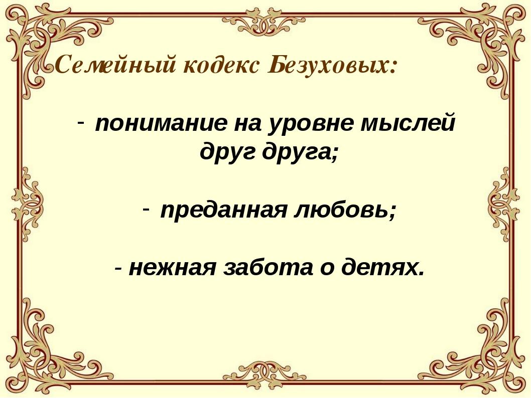 Семейный кодекс Безуховых: понимание на уровне мыслей друг друга; преданная л...