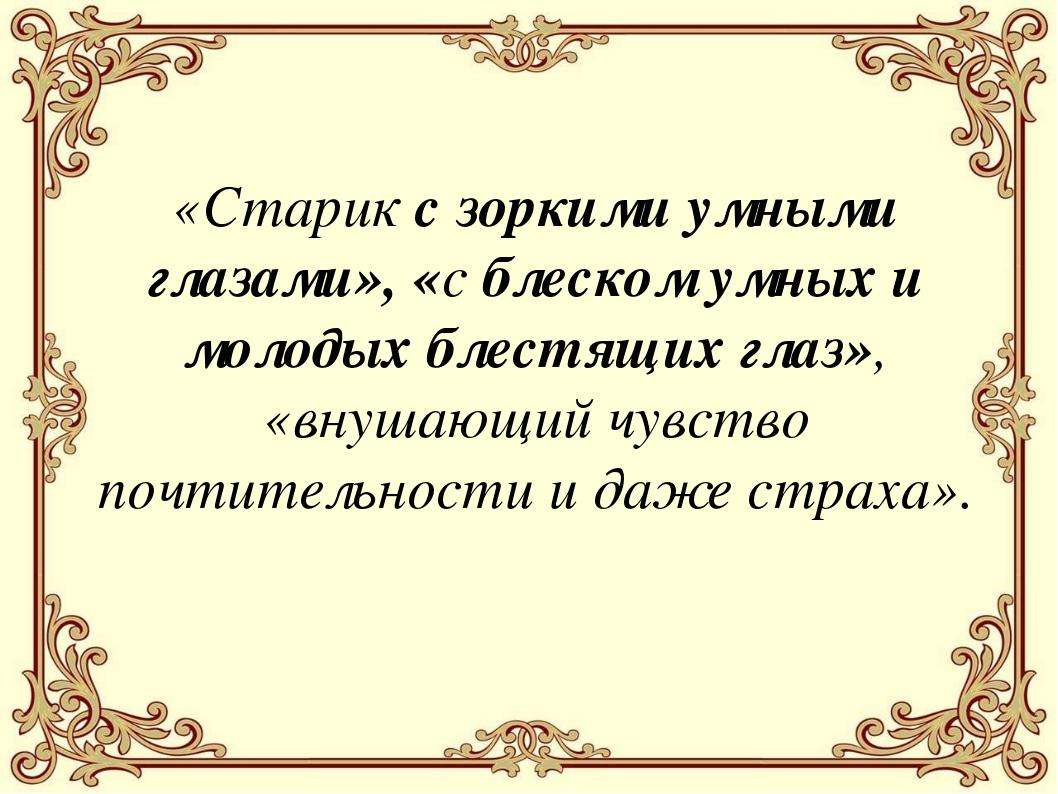 «Старик с зоркими умными глазами», «с блеском умных и молодых блестящих глаз»...