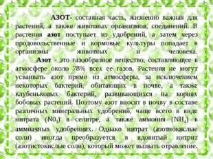 АЗОТ- составная часть, жизненно важная для растений, а также животных органи