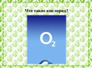 Что такое кислород?