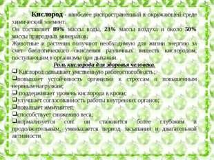 Кислород - наиболее распространенный в окружающей среде химический элемент.